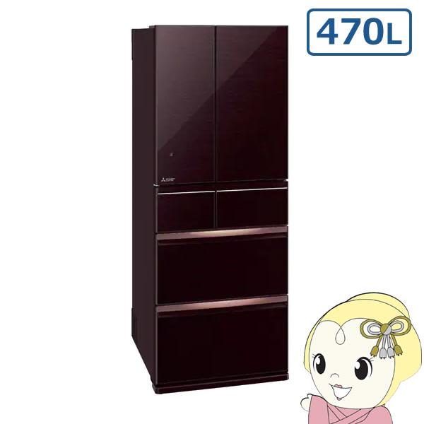 【設置込】MR-WX47D-BR 三菱電機 6ドア冷蔵庫470L WXシリーズロータイプ クリスタルブラウン【smtb-k】【ky】【KK9N0D18P】
