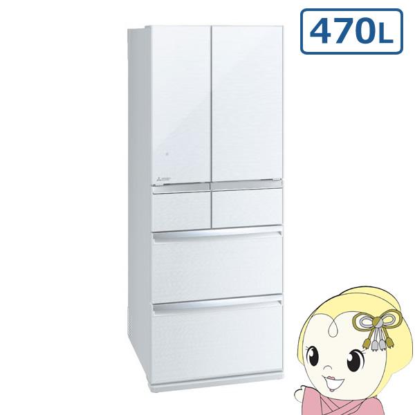 【設置込】MR-WX47LD-W 三菱電機 6ドア冷蔵庫470L WXシリーズロータイプ クリスタルホワイト【smtb-k】【ky】【KK9N0D18P】