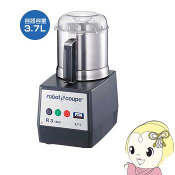 ロボクープ 小型カッターミキサー3.7L R-3D【smtb-k】【ky】【KK9N0D18P】
