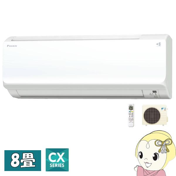 【標準工事費込】S25VTCXS-W ダイキン ルームエアコン8畳 CXシリーズ ホワイト【smtb-k】【ky】【KK9N0D18P】