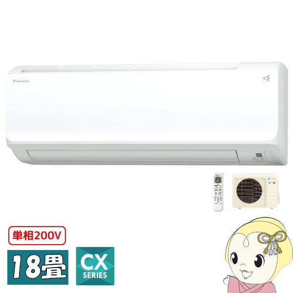 S56VTCXP-W ダイキン ルームエアコン18畳 CXシリーズ 単相200V ホワイト【smtb-k】【ky】【KK9N0D18P】