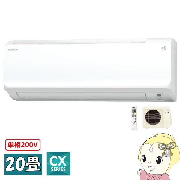 S63VTCXP-W ダイキン ルームエアコン20畳 CXシリーズ 単相200V ホワイト【smtb-k】【ky】【KK9N0D18P】