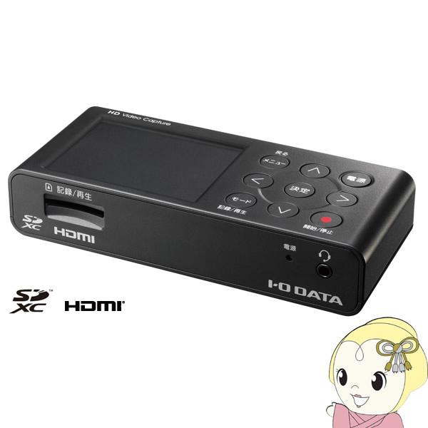 GV-HDREC アイ・オー・データ HDMI/アナログキャプチャー【smtb-k】【ky】【KK9N0D18P】