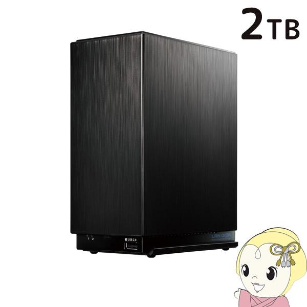 【在庫僅少】HDL2-AA2 アイ・オー・データ デュアルコアCPU搭載 NAS 2TB【KK9N0D18P】