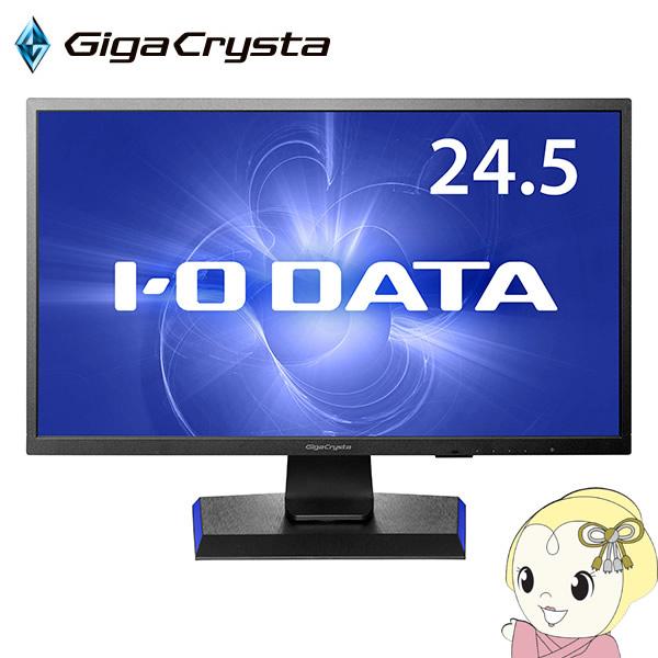 液晶ディスプレイ 24.5インチ ゲーミング GigaCrysta アイ・オー・データ LCD-GC251UXB 240Hz高リフレッシュレート【KK9N0D18P】