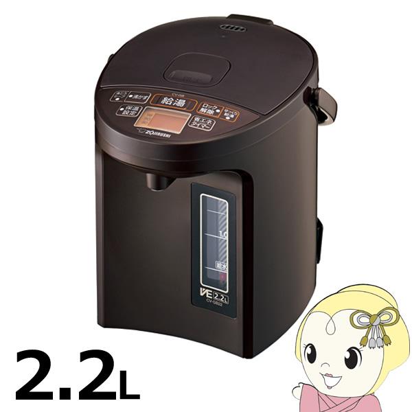 CV-GB22-TA 象印 マイコン沸とうVE電気まほうびん 優湯生(ゆうとうせい) 2.2L ブラウン【smtb-k】【ky】【KK9N0D18P】