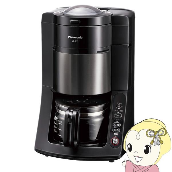 [予約 9月1日以降]NC-A57-K パナソニック 沸騰浄水コーヒーメーカー ブラック【smtb-k】【ky】【KK9N0D18P】