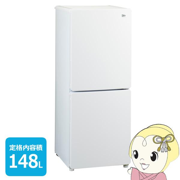 JR-NF148A-W ハイアール 2ドア冷凍冷蔵庫148L 自動霜取り ホワイト 新生活 一人暮らし向け【smtb-k】【ky】【KK9N0D18P】