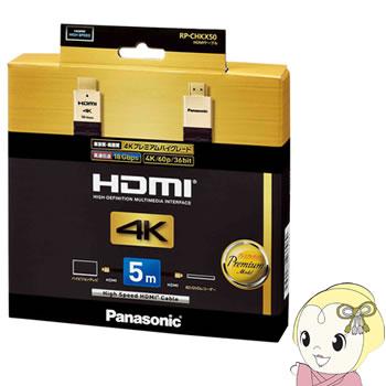 RP-CHKX50-K パナソニック プレミアムハイグレードタイプ HDMIケーブル 5.0m【KK9N0D18P】