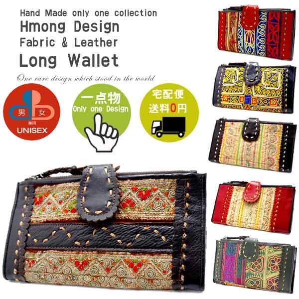 dd14b0e64774 送料無料 モン族刺繍デザインロングウォレット Wallet エスニック Hmong ハンドメイド キャップ アジアンデザイン 一点