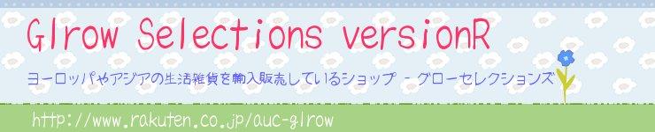 Glrow Selections versionR:海外よりオリジナルの輸入雑貨を販売中〜
