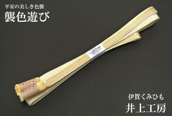 帯締め【井上工房/伊賀組紐】日本製 帯締め高級正絹帯締め/帯〆 くみひも薄黄色/玉子色 ik-3帯締めの房は、より房です