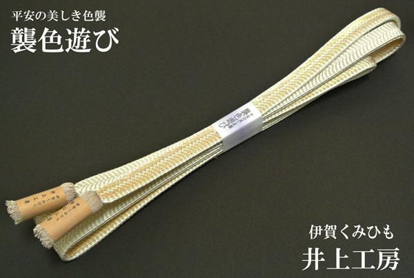 帯締め【井上工房/伊賀組紐】日本製 帯締め高級正絹帯締め/帯〆 くみひも生成り色 ik-8帯締めの房は、より房です