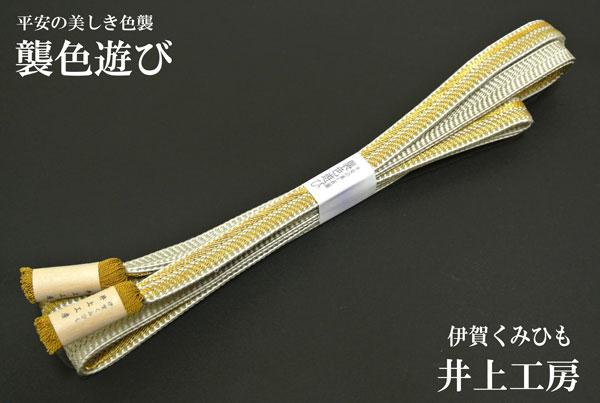 【井上工房/伊賀組紐】日本製 帯締め高級正絹帯締め/帯〆 くみひも金茶色系 ik-14帯締めの房は、より房です