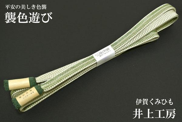 帯締め【井上工房/伊賀組紐】日本製 帯締め高級正絹帯締め/帯〆 くみひも緑色系 ik-15帯締めの房は、より房です