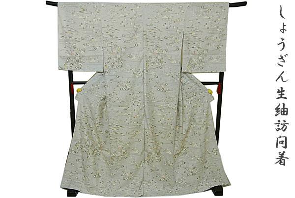 しょうざん 生紬 訪問着 紬 おしゃれ着 単衣 袷未仕立て日本の絹 正絹 訪問着 染織の名門「しょうざん」【送料無料】【smtb-KD】