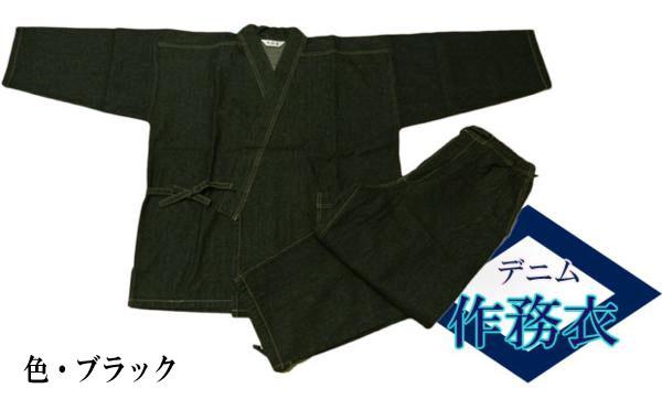作務衣 男性 ブラックデニム 男性用無地・デニム作務衣 メンズさむえ 黒色 ブラック Lサイズ