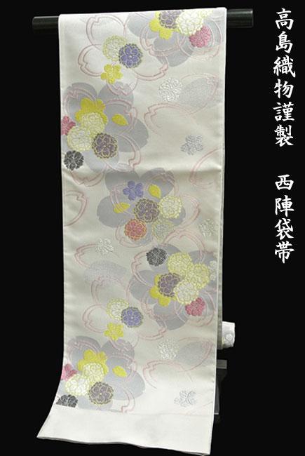 袋帯 京都西陣織袋帯 No.353 高島織物謹製未仕立て西陣袋帯 花日和【送料無料】【smtb-KD】