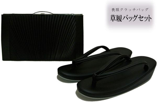 喪服用 高級 草履バッグセット 黒草履バッグセット クラッチバッグ 草履 LLサイズ 草履 2L