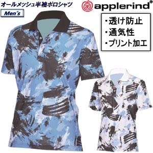アプルラインド applerind 新感覚オールメッシュ半袖ポロシャツ All Mesh Polo 2018春夏 メンズアウター サイズM-XL カラー全2色 JS1861
