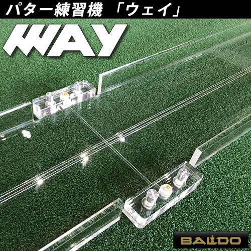 WAY ウェイ パター練習機 アクリル板 BALDO