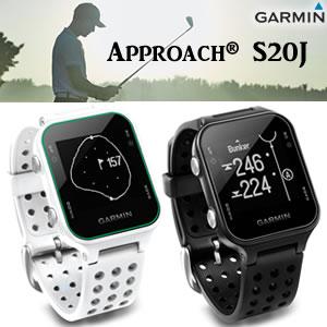 ガーミン GARMIN アプローチS20J スイング測定機能ゴルフナビ 高感度GPS Approach S20J