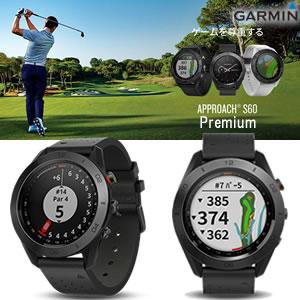 ガーミン GARMIN アプローチ エス60プレミアム Approach S60 Premium 日本正規品 ゴルフナビ 高感度GPS(ウォッチタイプ) 2017モデル ブラック