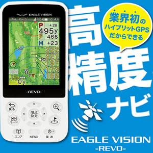 イーグル ビジョン レボ EAGLE VISION REVO カラー:ホワイト 【朝日ゴルフ用品】