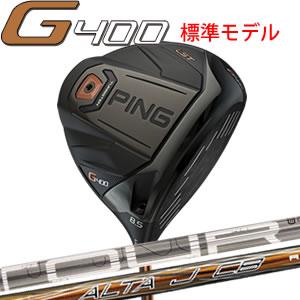 ピン PING G400 LSテック ドライバー PINGオリジナルシャフト ALTAJCB TOUR173/65/75 日本仕様 ※9月7日発売※
