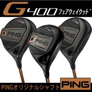ピン PING G400 フェアウェイウッド PINGオリジナルシャフト ALTAJCB ALTADISTANZA TOUR173 左用あり ※2017年発売モデル