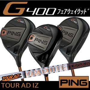 ピン PING G400 フェアウェイウッド ツアーAD IZ グラファイトデザイン TOUR AD IZ アイズィー 日本仕様 左用あり ※2017年発売モデル
