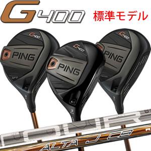 ピン PING G400 フェアウェイウッド PINGオリジナルシャフト ALTAJCB TOUR173/65/75 日本仕様 ※9月7日発売※