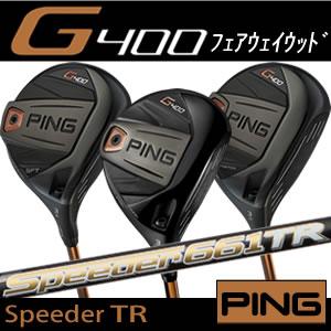 ピン PING G400 フェアウェイウッド スピーダー TR SPEEDER TR 藤倉シャフト 日本仕様 左用あり ※2017年発売モデル