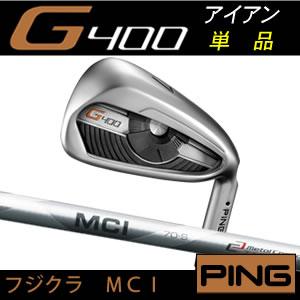 ピン PING G400 アイアン 単品 カーボンシャフト MCI フジクラ 日本仕様 左用あり ※2017年発売モデル