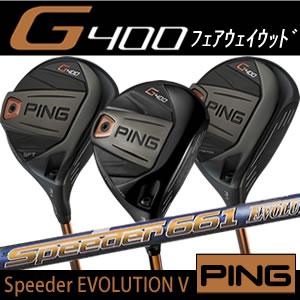 ピン PING G400 フェアウェイウッド スピーダー エボリューション 5 EVOLUTION V 日本仕様 左用あり