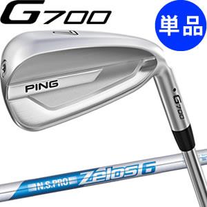 ピン G700 アイアン 単品 スチールシャフト PING NSPRO ZELOS6 ゼロス6 日本仕様 2018年モデル