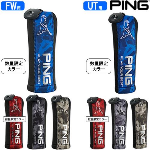 MrPINGをカモフラージュ柄にデザイン ピン PING Fairway 日本 Hybrid Headcover 35534-35 カモヘッドカバー フェアウェイ用 ユーティリティ用 hc-c211 ギフ_包装