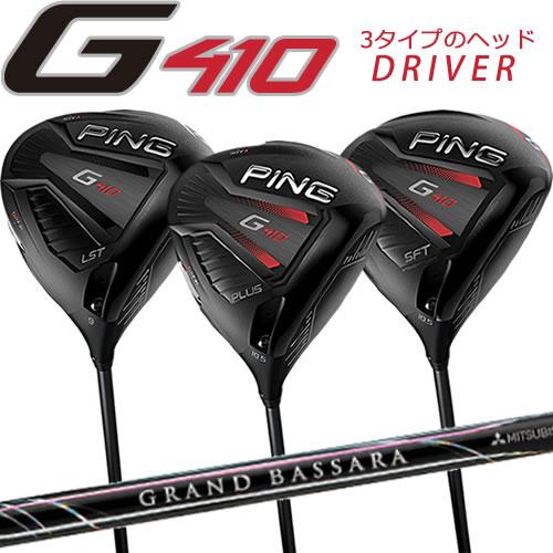 ピン G410 PLUS SFT ドライバー PING グランドバサラ GRAND BASSARA GB29 GB39 三菱ケミカル シャフト 左用選択可 カスタムオーダー