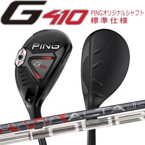 [在庫あります]ピン G410 ハイブリッド PING オリジナルシャフト 標準仕様 ※右用のみ※