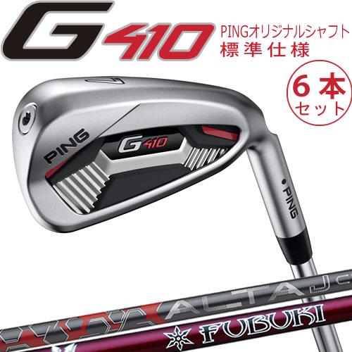 [在庫あります]ピン G410 アイアンセット 6本 PING オリジナルシャフト 標準仕様 ※右用のみ※