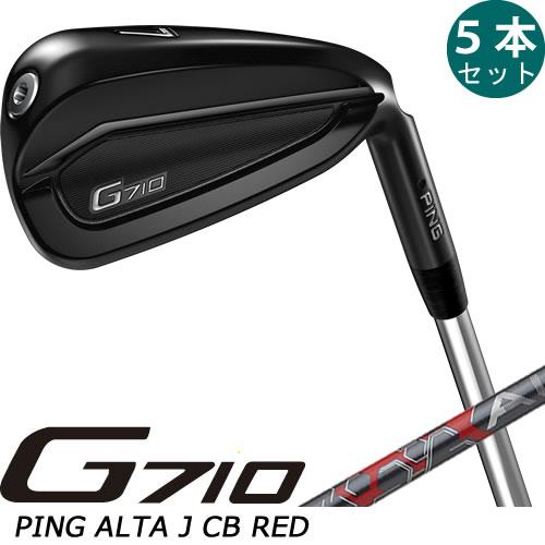 ピン ゴルフ G710 アイアン 5本セット カーボンシャフト PING ALTA J CB RED 左用あり
