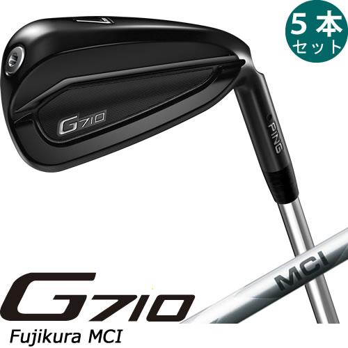 ピン ゴルフ G710 アイアン 5本セット 藤倉 フジクラ MCI カーボンシャフト FUJIKURA MCI PING 左用あり