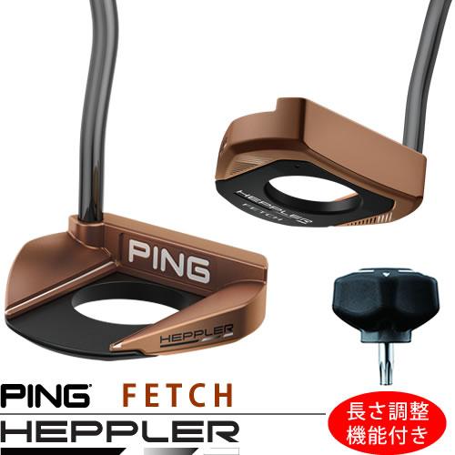 ピン ゴルフ PING ヘプラー パター フェッチ ブラッククロームシャフト 長さ調整機能付き 左用選択可 HEPPLER FETCH
