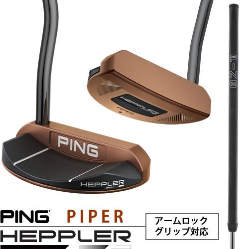 ピン ゴルフ PING ヘプラー アームロック パター パイパー ブラッククロームシャフト 左用選択可 HEPPLER PIPER