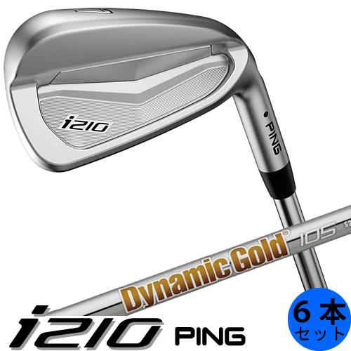 PING i210 ピン ゴルフ アイアン セット 6本セット(5~9番・PW) ダイナミックゴールド 95 105 120 DG カスタムオーダー スチールシャフト 左用あり 日本仕様