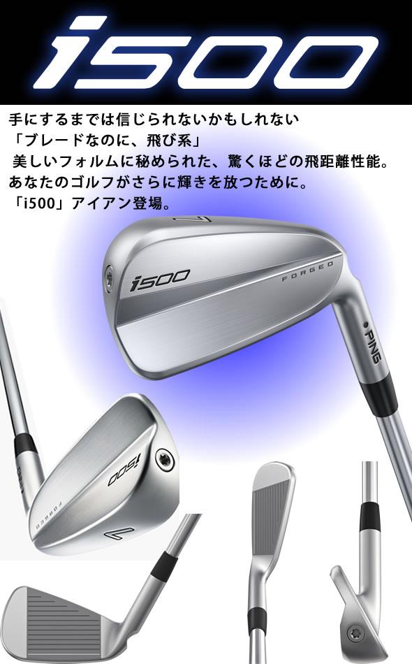 PING i500 ピン ゴルフ アイアン セット モーダス ツアー 105 120 NSPRO MODUSTOUR 6本セット(5~9番・PW) スチールシャフト 左用あり 日本仕様