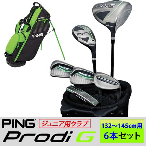 PING ジュニア用 ゴルフクラブセット 6本セット バッグ付き ピンプロディG 身長132~145cm相当 左用あり