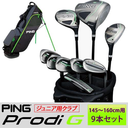 PING ジュニア用 ゴルフクラブセット 9本セット バッグ付き ピンプロディG 身長145~160cm相当 左用あり