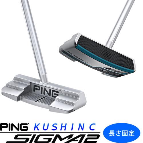 ピン PING シグマ2 パター クッシンC センターシャフト ブレード 長さ固定 左用選択可 カスタムオーダー可 SIGMA2 KUSHINC