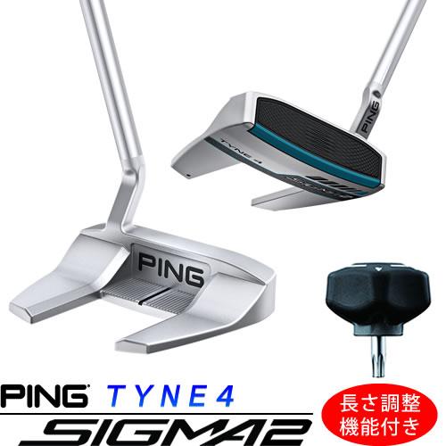 ピン ゴルフ PING シグマ2 パター タイン4 マレット 長さ調整機能付き 左用選択可 カスタムオーダー可 SIGMA2 TYNE4